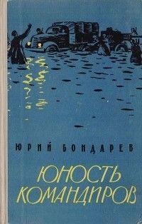 Бондарев Юность командиров