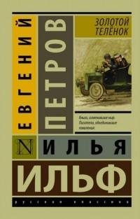 Ильф и Петров Золотой телёнок