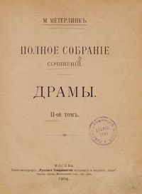 Метерлинк Пьесы