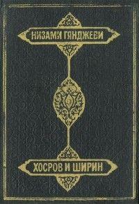 Низами Хосров и Ширин