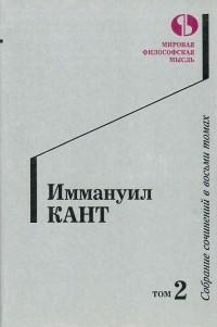 Кант Собрание сочинений Том 2