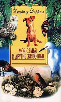 Даррелл Моя семья и другие животные