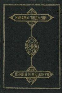Низами Лейли и Меджнун