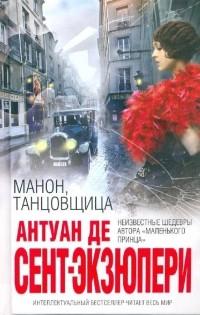 Экзюпери Манон танцовщица