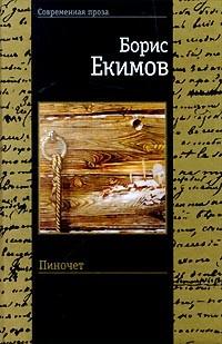 Екимов Пиночет