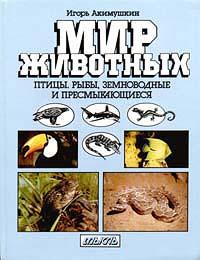 Акимушкин Птицы рыбы земноводные и пресмыкающиеся