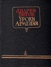 Битов Уроки Армении