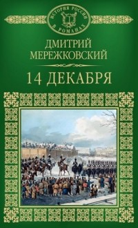 Мережковский 14 декабря