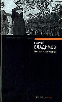 Владимов Генерал и его армия
