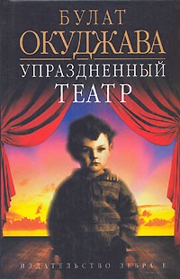 Окуджава Упразднённый театр