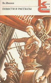 Всеволод Иванов Повести и рассказы
