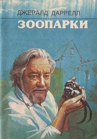 Даррелл Зоопарки