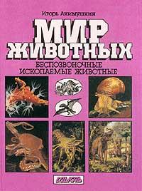 Акимушкин «Мир животных. Беспозвоночные. Ископаемые животные