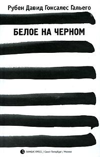 Гальего Белое на чёрном