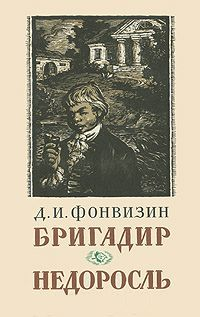 Фонвизин Бригадир