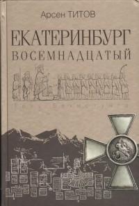 Титов Екатеринбург восемнадцатый