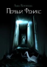 Воропаева Первый Феникс