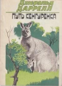 Даррелл Путь кенгурёнка