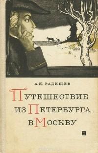 Радищев Путешествие из Петербурга в Москву