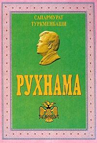 Ниязов Рухнама