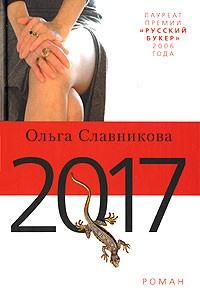 Славникова 2017