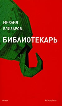 Елизаров Библиотекарь