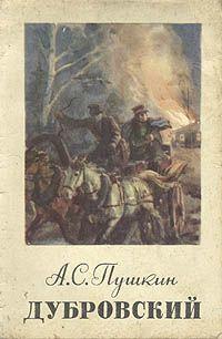 Пушкин Дубровский