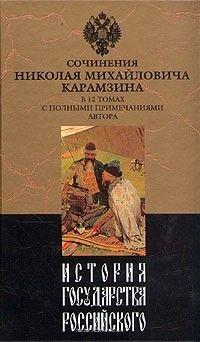 Карамзин История государства Российского Том 2