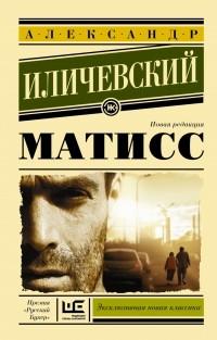 Иличевский Матисс