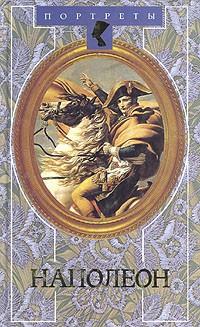 Мережковский Наполеон