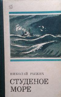 Рыжих Студёное море