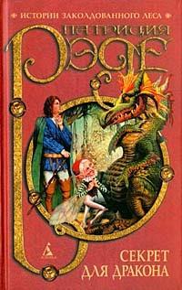 Рэде Секрет для дракона
