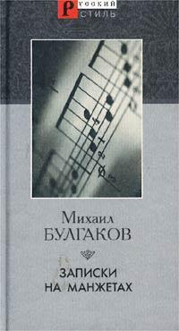 Булгаков Морфий