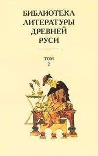Житие Вячеслава Чешского