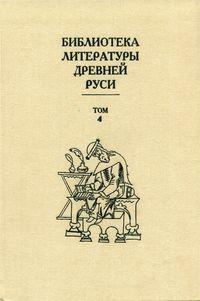 Кирилл Туровский Слова и поучения