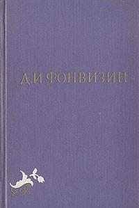 Фонвизин Басни Гольберга