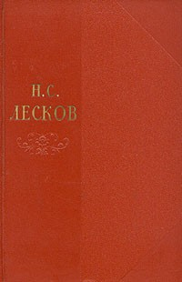 Лесков Толстой