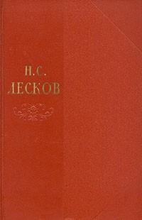 Лесков Некуда