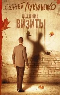 Лукьяненко Осенние визиты