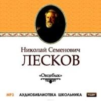 Лесков Овцебык