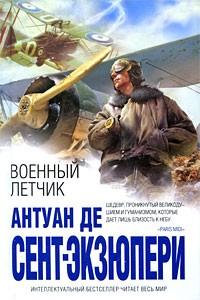 Экзюпери Военный лётчик