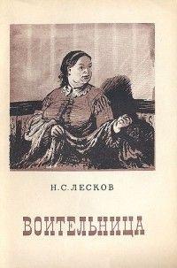 Лесков Воительница