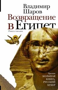 Шаров Возвращение в Египет
