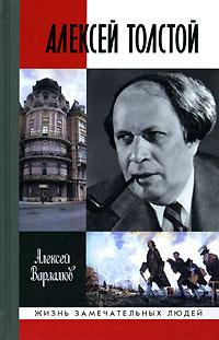 Варламов Алексей Толстой