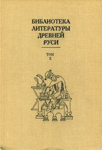 Сказание об убиении в Орде князя Михаила Черниговского