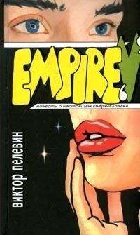 Пелевин Empire V
