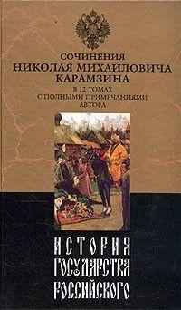 Карамзин История государства Российского Том III