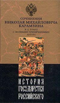 Карамзин История государства Российского Том IV