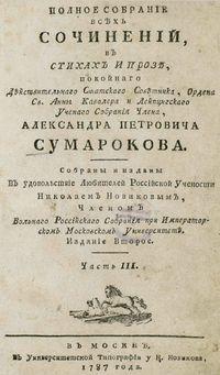 Сумароков Ярополк и Димиза