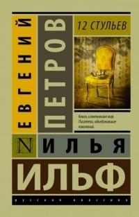 Ильф и Петров Двенадцать стульев